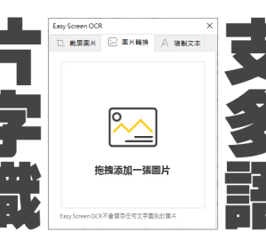 EasyScreenOCR 實用的 OCR 圖片文字辨識工具,支援中文字的辨識