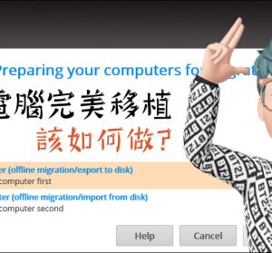 限時免費 FastMove 新舊電腦如何完美移機?檔案、軟體與個人檔案的備份還原