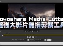 限時免費 Joyoshare Media Cutter 強大的影片無損剪裁工具