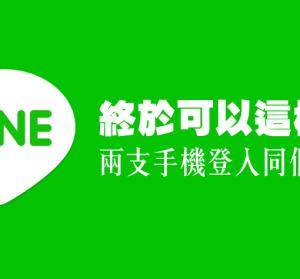 如何兩台手機登入 LINE 帳號?免 ROOT 使用 LINE Lite 輕鬆搞定(2.10.2)