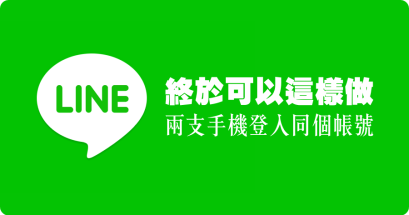 LINE 可以同時兩支手機登入嗎?LINE Lite APK 2.9.0 下載安裝