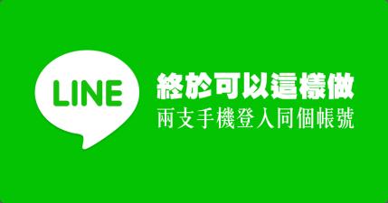 如何兩台手機登入 LINE 帳號?免 ROOT 使用 LINE Lite 輕鬆搞定(2.15.0)