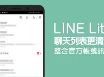 使用 LINE Lite 整合官方帳號訊息,聊天列表不再亂糟糟