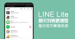 之前介紹了「如何兩台手機登入 LINE 帳號?免 ROOT 使用 LINE Lite 輕鬆搞定」之後,我就有持續使用 LINE Lite 在接收訊息,默默地發現開啟頻率會比原本的 LINE 還要高,因為有一個不得不推薦的重點功能,就是他具備...