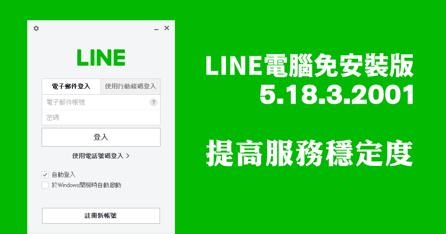 LINE訊息回收 Android