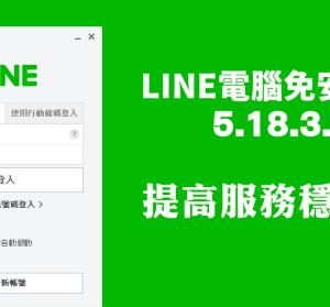 LINE 5.18.3.2001 PC免安裝版下載,提高服務的穩定度