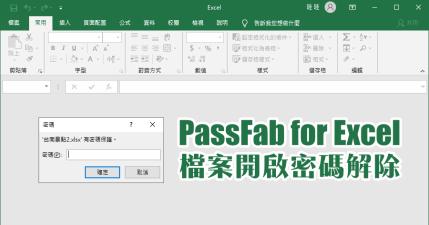 限時免費 PassFab for Excel 檔案開啟密碼如何解除?