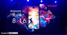 SHARP 手機對台灣用戶而言應該有點陌生,身邊的確也很少見的 SHARP 用戶,不過在日本可是高銷量的手機,SHARP AQUOS R3 在日本已經上市,台灣是首個手上市的海外國家,來到台灣這個高度競爭的手機戰場,不拿出一點實力是不行的,...