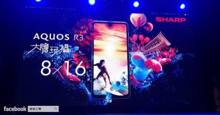 SHARP AQUOS R3 用 AI 影片抓住你的心!上市價格 22990 元