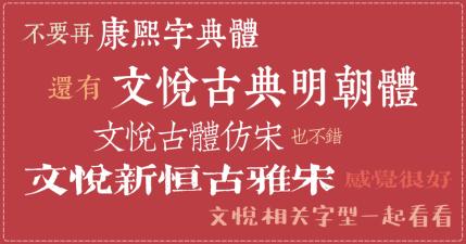 不要再康熙字典體,文悦古典明朝體、新恒古雅宋、古體仿宋都很不錯!