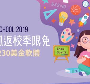 豌豆狐 2019 年返校季限免活動 230 美金軟體通通打包回家