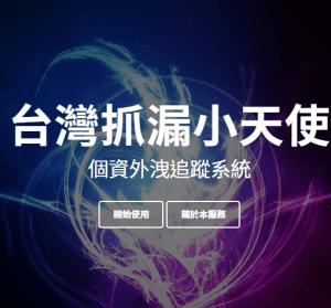 台灣抓漏小天使,個資外洩名單中是否也有你?