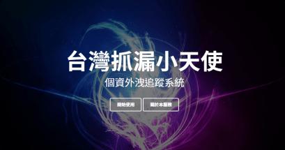 個資外洩名單如何查詢?台灣抓漏小天使整合個資外洩資料庫