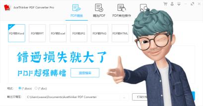 有 PDF 支援 OCR 的文字辨識工具嗎?AceThinker PDF Converter Pro 限時免費下載