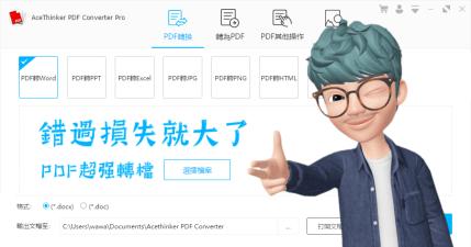 限時免費 AceThinker PDF Converter Pro 2.3.4.2 轉檔工具通通有,辦公族群必收藏的好工具(Windows/Mac)