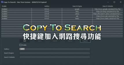 限時免費 Copy To Search 快捷鍵如何加入 Google 搜尋功能