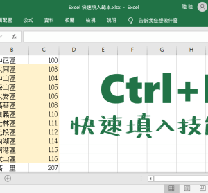 Excel Ctrl+E 快速填入,實用技能讓你省 99 倍時間沒問題
