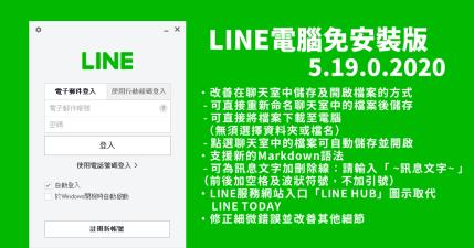 LINE 5.19.0.2020 PC免安裝版下載,提高服務的穩定度