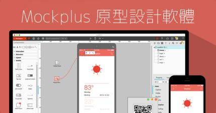 限時免費 Mockplus 強大受歡迎的原型設計工具(Windows、Linux)