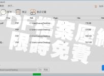 限時免費 PDF Compressor V3 如何讓 PDF 檔案壓縮更小更迷你?