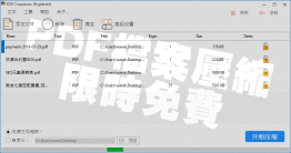 PDF 檔案已經是常用的文件格式,也常常有信件夾帶 PDF 的往來,有時候文件檔案大小就是差了那麼一點點而無法上傳附件,這時候 PDF 壓縮工具就派上用場,PDF Compressor 就是一款專門壓縮 PDF 檔案的工具,可以有效減少 P...
