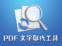 限時免費 PDF Replacer 文字取代工具,替換指定文字就是如此簡單