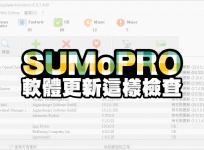 限時免費 SUMo 5.10 PRO 軟體如何檢查更新?更新強迫症靠這個