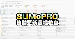 每個人可能都會對於有些事情有點堅持,譬如說對電腦內的軟體更新很在意,要將軟體都更新到最新版本,SUMo PRO 就是一款很稱職的軟體更新檢查工具,功能上和Software Update Pro 是同類型的軟體工具,可以檢查電腦的...