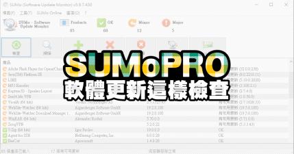 限時免費 SUMo PRO 軟體如何檢查更新?更新強迫症靠這個