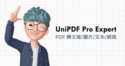 PDF 如何轉檔成 DOC RTF 的文書格式?UniPDF 免費下載使用