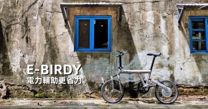 E-BIRDY 電動助力輔助款,輕輕鬆鬆時速 25 公里的單車行