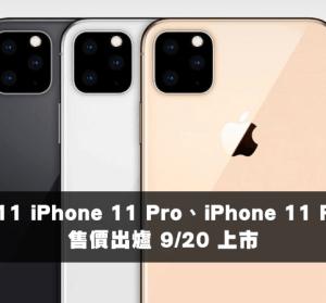 iPhone 11/iPhone 11 Pro/iPhone 11 Pro Max 售價出爐 9/20 上市,重點特色搶先看