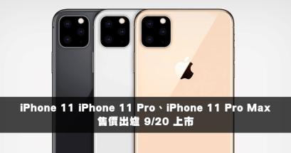 iPhone 11 系列價格上市資訊(iPhone 11/iPhone 11 Pro/iPhone 11 Pro Max)
