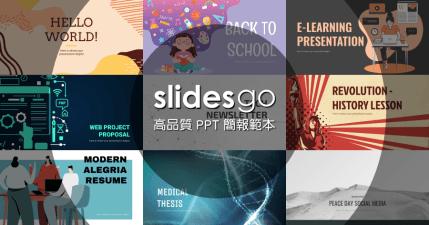 Slidesgo 高品質 PPT 簡報模版下載,Google Slides 也通用