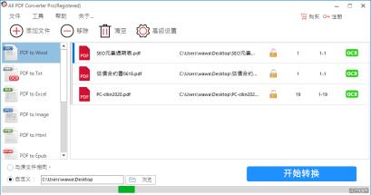 All PDF Converter Pro 如何免費取得?PDF 轉成 Word 的實用小工具