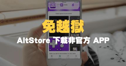 AltStore 免越獄下載非官方 App,Delta 任天堂模擬器經典遊戲玩到飽