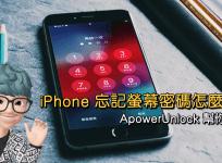 限時免費 iPhone 忘記密碼怎麼辦?ApowerUnlock 解鎖步驟教學