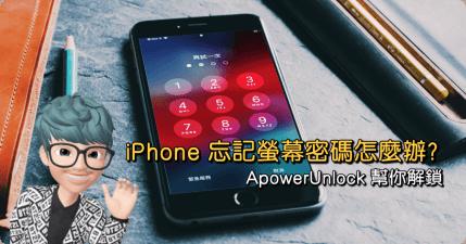 iPhone 忘記密碼怎麼辦?ApowerUnlock 解鎖步驟教學