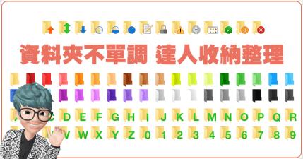 限時免費 Folder Marker Pro 資料夾變色軟體,達人收納整理技巧