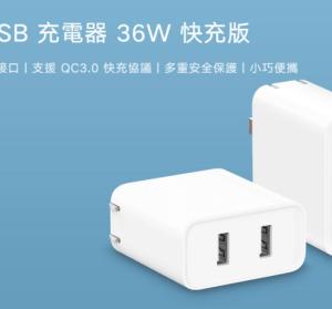 開箱小米 USB 充電器 36W 快充版,支援 QC 3.0 雙口輸出竟然 300 元有找