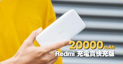 開箱 Redmi 充電寶 20000mAh 快充版,雙向 18W 快充 雙輸入雙出