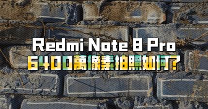 開箱 Redmi Note 8 Pro 的 6400 萬像素拍照如何呢?強大到可以大圖輸出