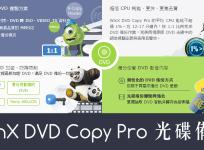 限時免費 WinX DVD Copy Pro 3.9.2 拷貝 DVD 的絕佳幫手,繞過常見的 DVD 區碼限制和防拷保護