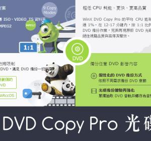 限時免費 WinX DVD Copy Pro 3.9.6 拷貝 DVD 的絕佳幫手,繞過常見的 DVD 區碼限制和防拷保護