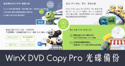 DVD 無法拷貝怎麼辦?WinX DVD Copy Pro 讓不能拷貝的可以拷貝