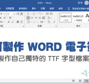 守寫字 創造自己的 ttf 字體檔,公測中免費使用,製作 Word 簽名好方便