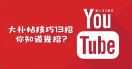 現在人每天接觸 YouTube 的時間,可能都比電視還要多了,但是你真的對 YouTube 熟悉嗎?今天小編整理了 13 個 YouTube 實用技巧, 看完這 13 個終極技巧,你就成為 YouTube 大師了,能有更多的了解,使用上可以...
