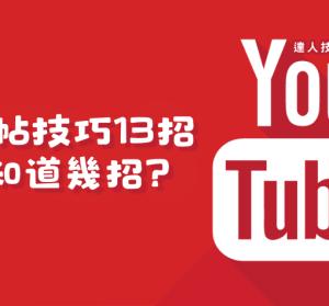 YouTube 葵花寶典:13 個終極實用技巧,你知道幾個?