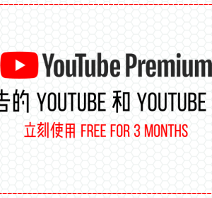 YouTube Premium 台灣免購買搶先體驗!無廣告、可下載與背景播放