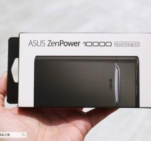 開箱 ASUS ZenPower 10000 支援 QC3.0,雙輸出與智慧充電指示燈